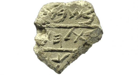 Forntida skärva nämner Betlehem vid tiden för 1:a Templet