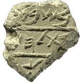 Hebreisk inskription nämner Betlehem vid tiden för 1:a Templet