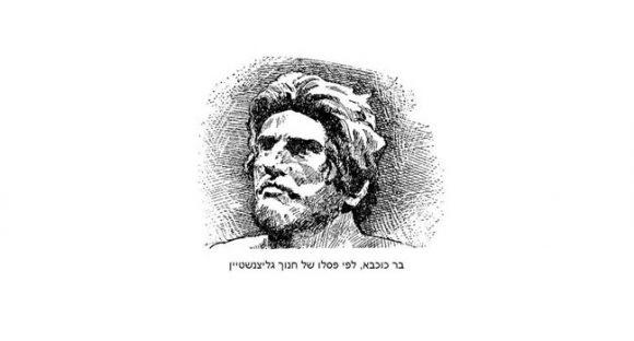 Simon bar Kokhba – presentation av en av Israels främsta militära ledare